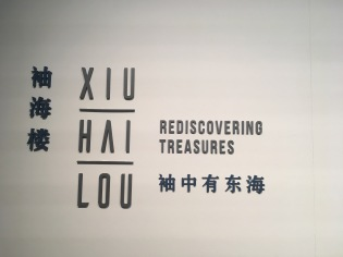 Xiu Hai Lou Collection