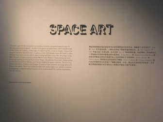 The Universe and Art - An Artistic Voyage through Space @ Art Science Museum