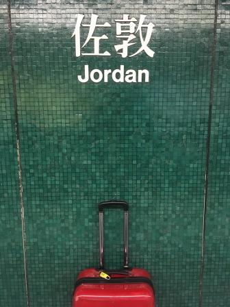 Jordan MTR