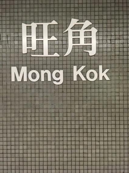 Mong Kok MTR
