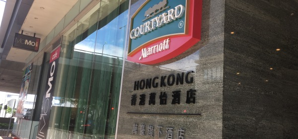 Courtyard by Marriott HK
