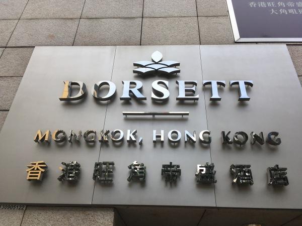 Dorsett Mongkok, HK